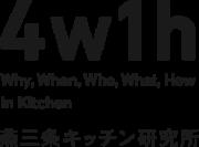 4w1h燕三条キッチン研究所
